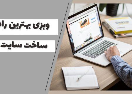 سایتساز وبزی بهترین راه برای طراحی سریع سایت