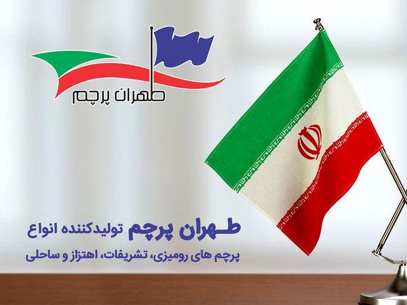 طهران پرچم تولیدی بزرگ انواع پرچم تبلیغاتی