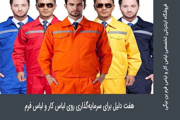 چرا دقت در انتخاب لباس کار و لباس فرم مهم است ؟