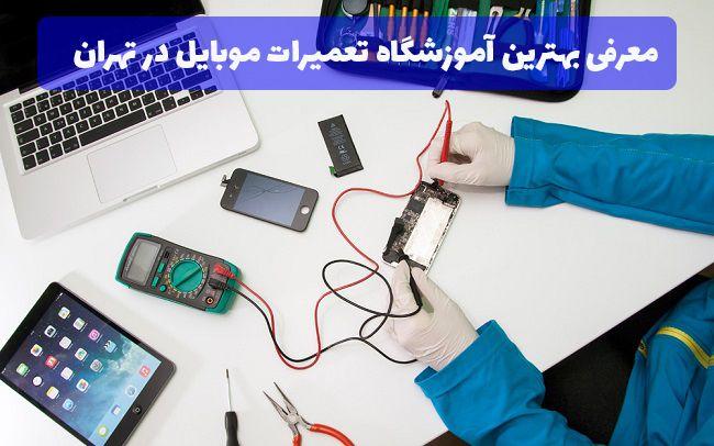 بهترین آموزشگاه تعمیرات موبایل در تهران برای ورود به بازار کار کجاست؟